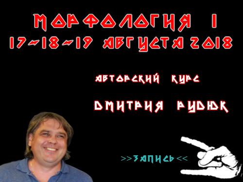 дмитрий рудюк морфология карвинг денталия новосибирск курсы для зубных техников